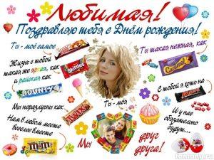 С днем рождения открытки со сладостями023