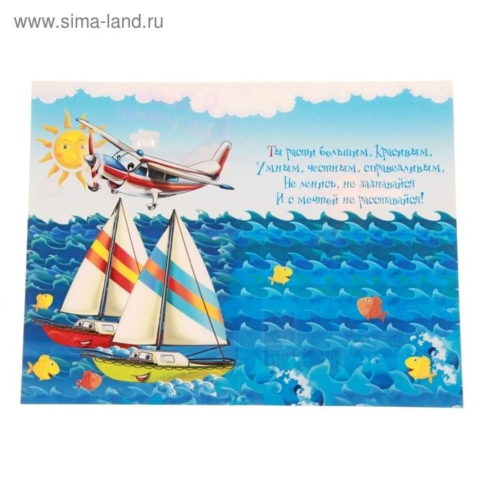 Самый лучший, открытки парусники с днем рождения