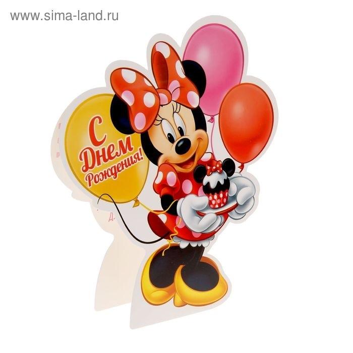 С днем рождения открытки с минни маус007