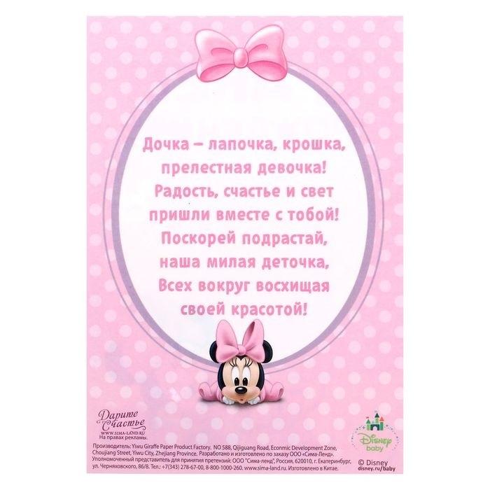 С днем рождения открытки с минни маус011