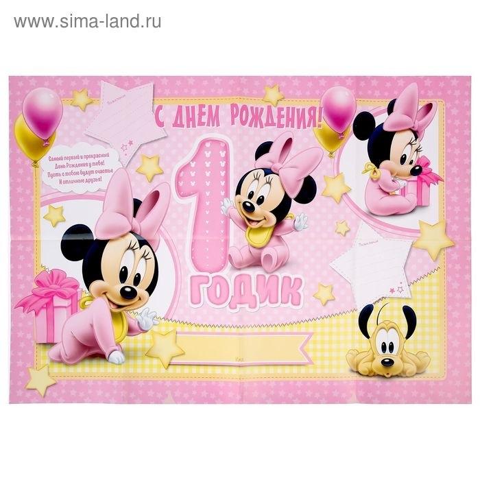 С днем рождения открытки с минни маус016