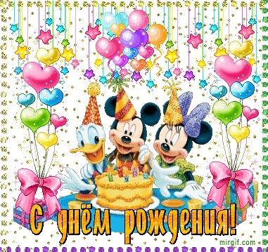 С днем рождения открытки с минни маус019