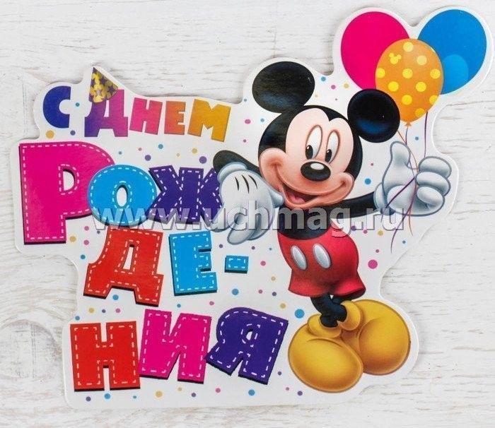 С днем рождения открытки с минни маус020