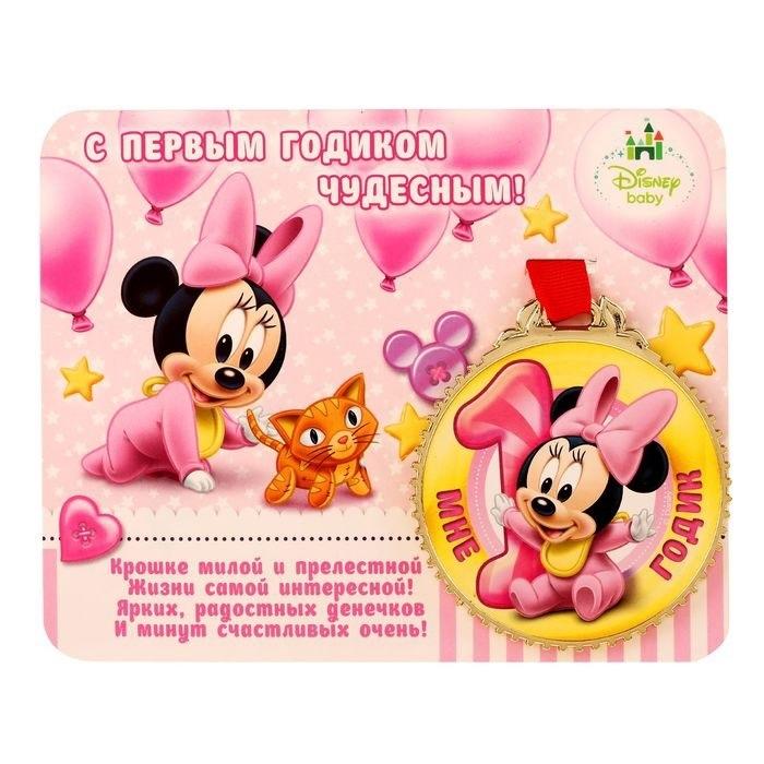 Поздравления с днем рождения 1 годик девочке открытка, друзьям