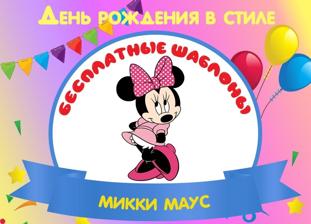 С днем рождения открытки с минни маус025