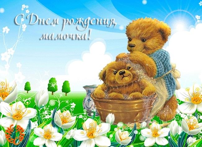 С днем рождения открытки с мишками   красивые 001