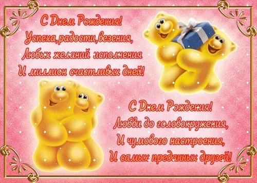 С днем рождения открытки с мишками   красивые 017