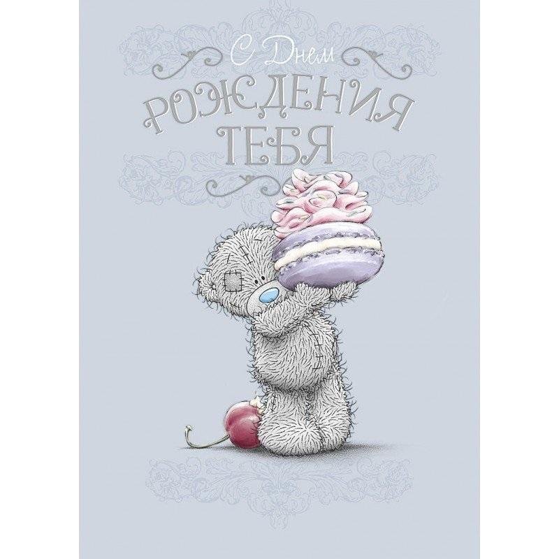 С днем рождения открытки с мишками   красивые 019