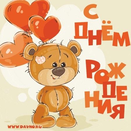 С днем рождения открытки с мишками   красивые 022