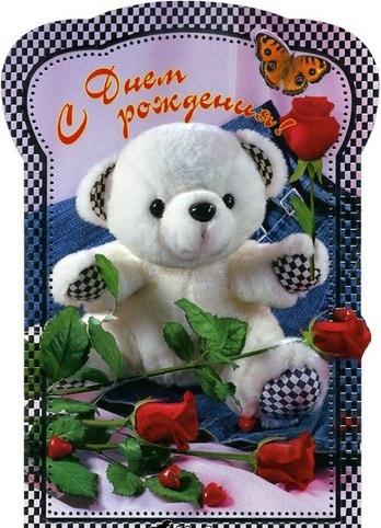 С днем рождения открытки с мишками   красивые 023