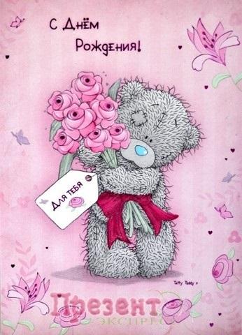 Ирочка спокойной, красивые открытки с днем рождения мишки