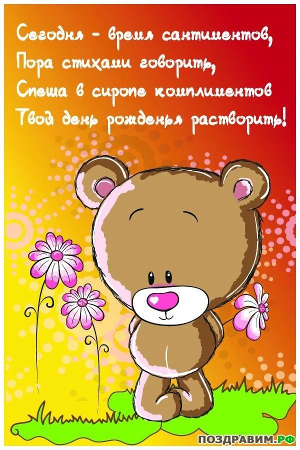 Для новорожденных, картинки медведя с поздравлениями