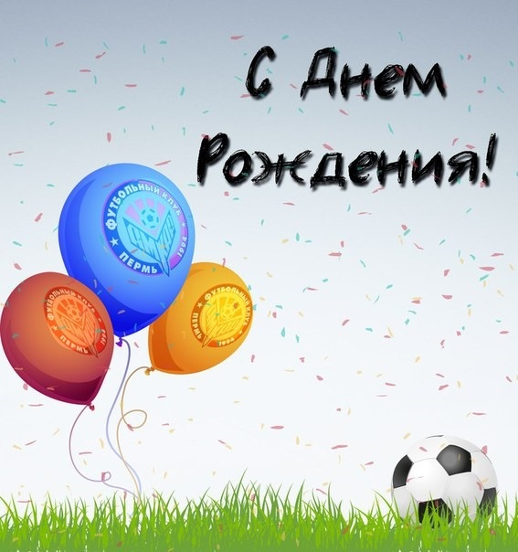 День рождения открытки футбол, открытки новорожденному