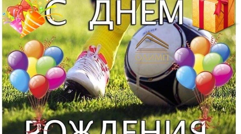 Открытка с днем рождения тренеру по футболу
