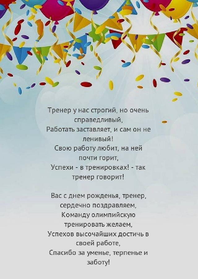 С днем рождения тренер открытки, надписями счастливая мама