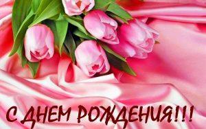 С днем рождения открытки цветы тюльпаны021