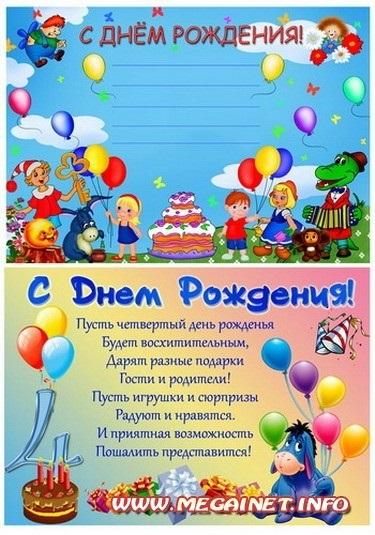 Картинки поздравление детей в детском саду с днем рождения
