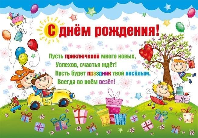 Открытка воспитательнице с днем рождения