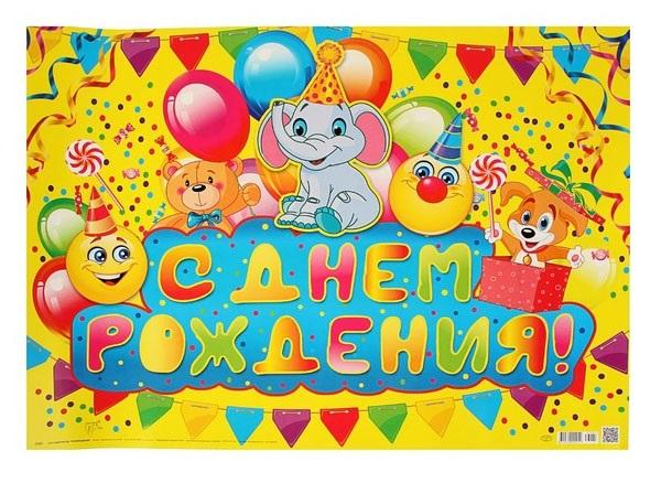 Открытки, открытки с днем рождения плакат