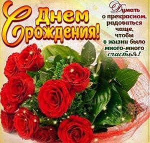 С днем рождения поздравления девушке открытка017