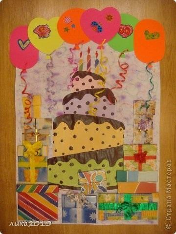 Открытка на день рождения детскому саду своими руками на участке фото, старинная