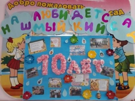 С днем рождения садик стенгазета004