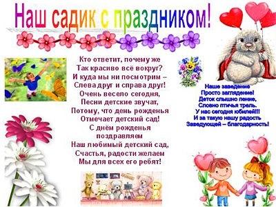 С днем рождения садик стенгазета006