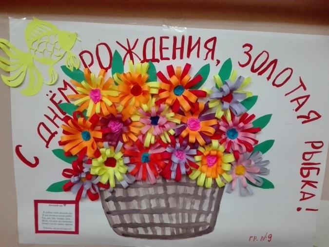 С днем рождения садик стенгазета011