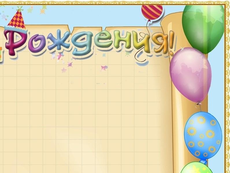 С днем рождения садик стенгазета014