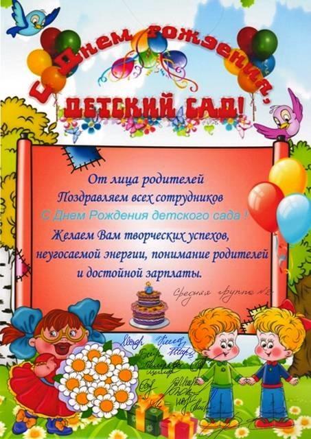 С днем рождения садик стенгазета018