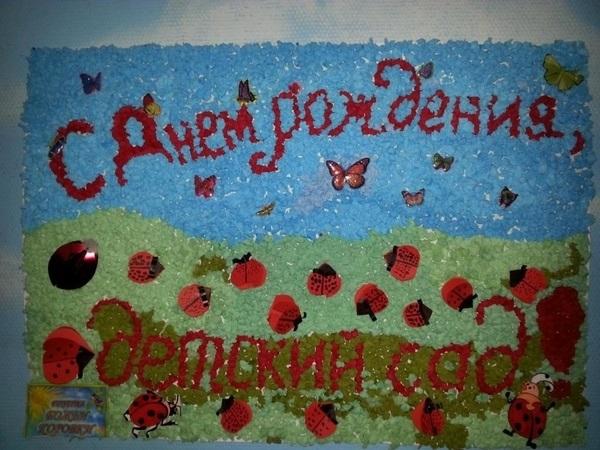 С днем рождения садик стенгазета022