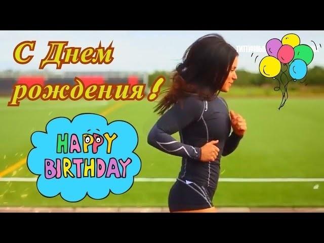 Открытка на день рождения спортсменке, анимация