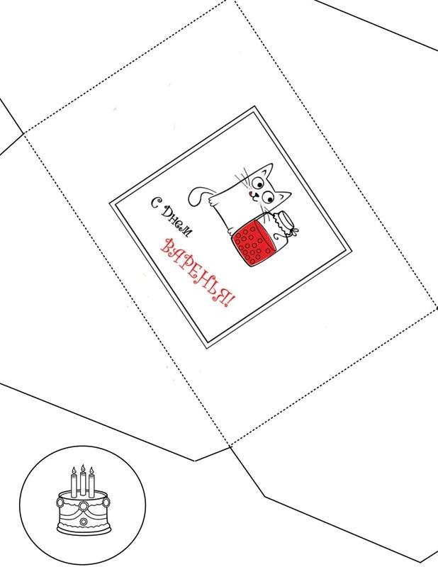 Шаблон открытки с днем рождения конверт, анимация ромашки прозрачном