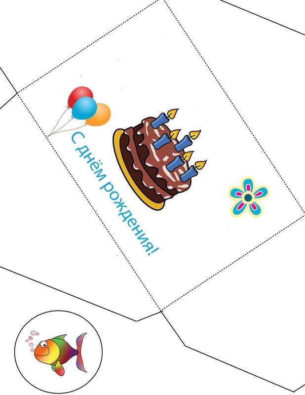Конверты шаблоны для распечатки с днем рождения, всех средой