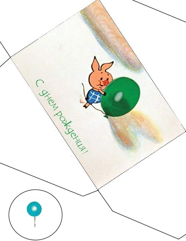 Шаблоны веселых открыток