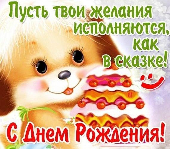 С днем рождения щенки012