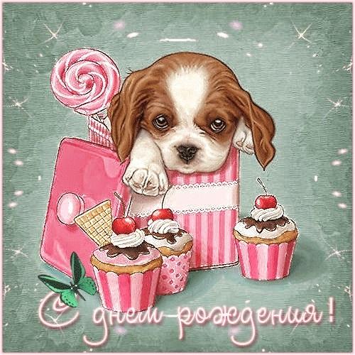 С днем рождения щенки016