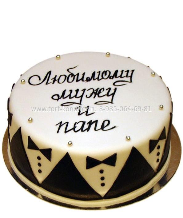 Дню учителя, картинка тортов с надписью любимому мужу