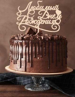 Трафарет надписи с днем рождения на торт012