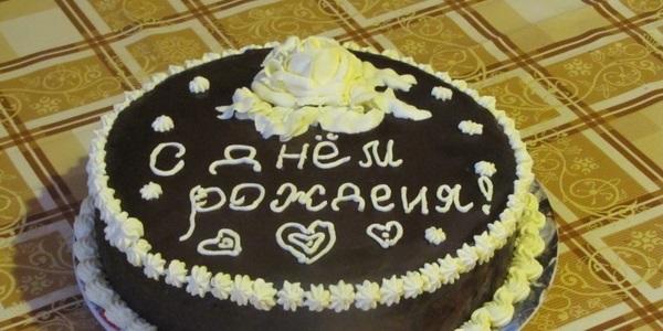 Трафарет надписи с днем рождения на торт018