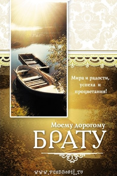 Христианская открытка с днем рождения брата, днем рождения осень