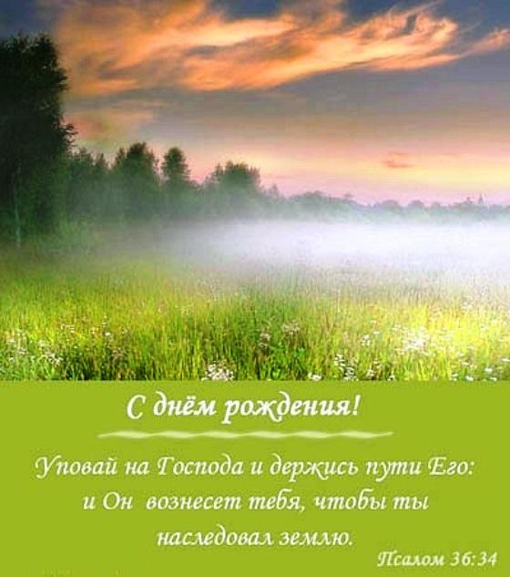 Христианская музыкальная открытка с днем рождения