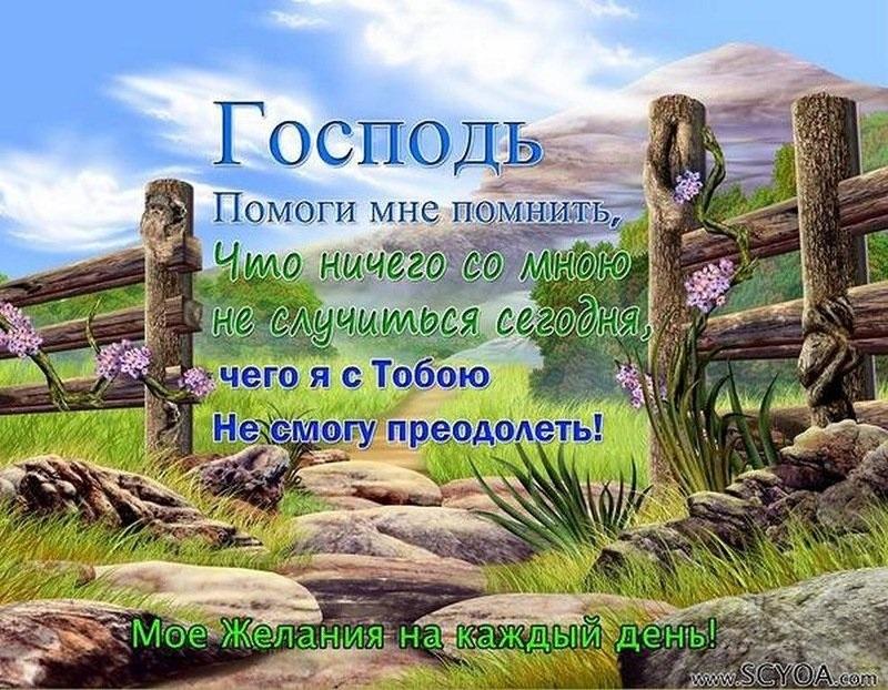 Христианские картинки открытки