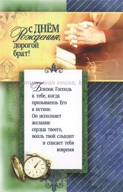 Православная открытка с днем рождения брату, подругам просто так