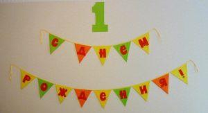 Шаблон флажков с днем рождения018