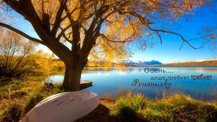 красивые картинки осень и любовь с надписями 008