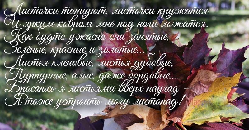 красивые картинки про осень с детьми 001