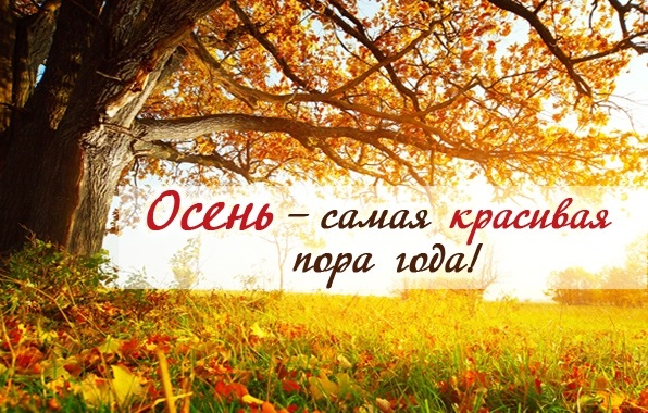 красивые картинки с надписями про осень 003