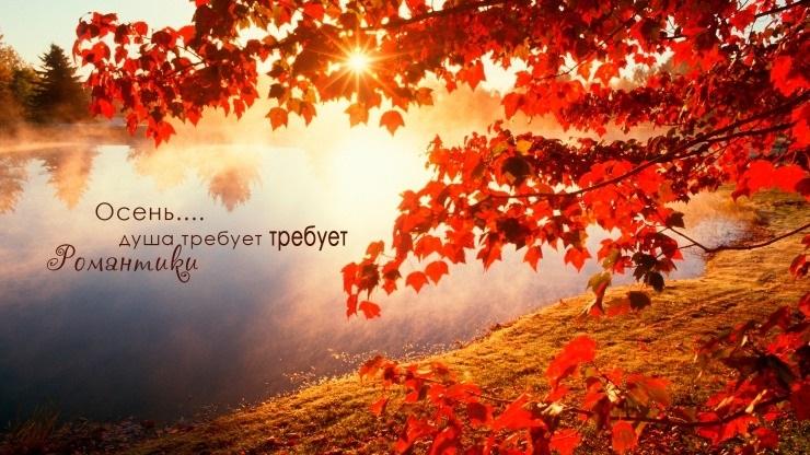 красивые картинки с надписями про осень 004
