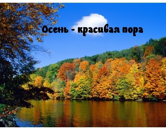 красивые картинки с надписями про осень 008